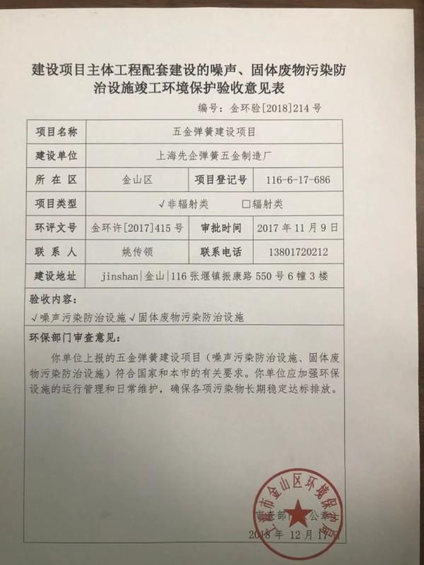 环境保护验收表