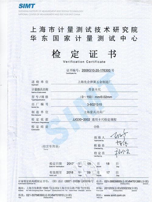 计量测试中心检定证书-1